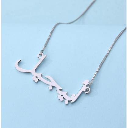 Personalized Arabic Name Necklace in Sterling Silver