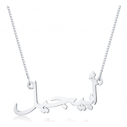 925 Sterling Silver Handmade Name Necklace in Arabic