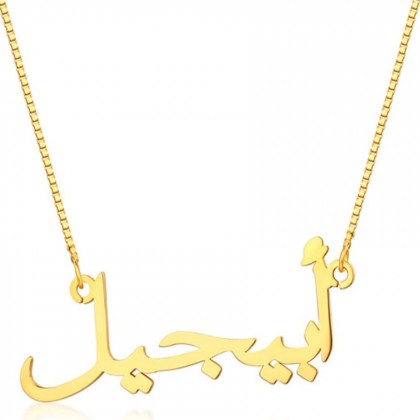 925 Sterling Silver Plated Gold Personalized Name Necklace in Arabic